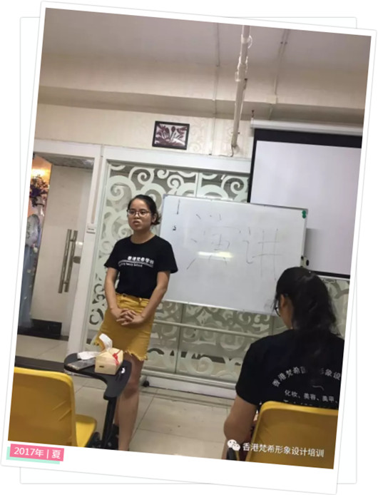 美容培训学员珍珍