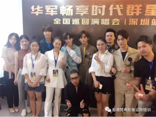 香港梵希化妆培训师生与华军畅享时代群星留念合影