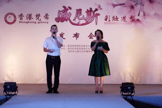 香港梵希两位主持人宣布发布会开始
