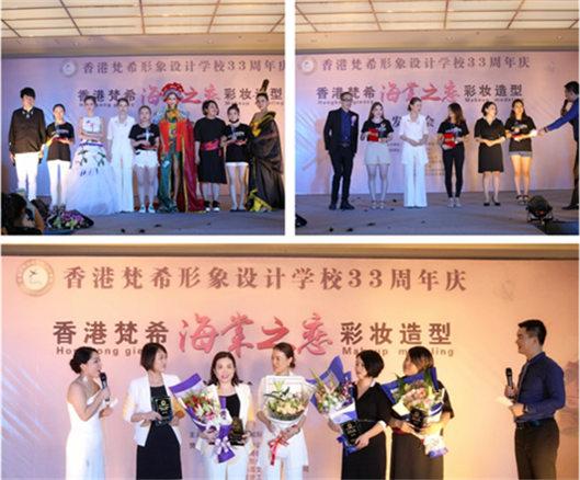 梵希校长陈诗蓉女士和现场嘉宾为学员颁奖