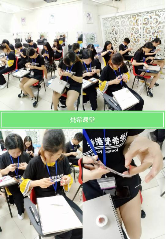 梵希化妆培训学校眉目课程