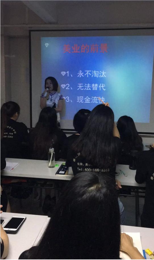 化妆纹绣培训班理论课程
