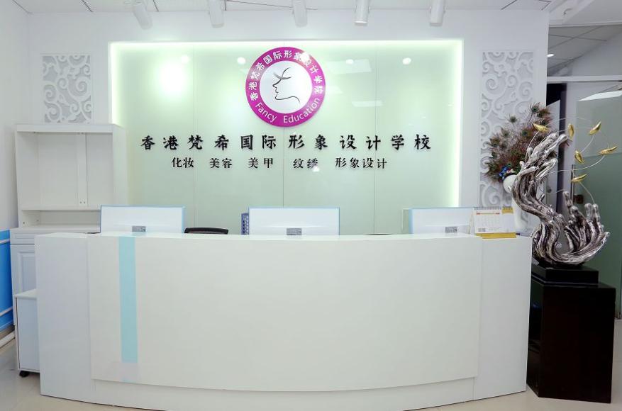 香港梵希化妆培训学校前台