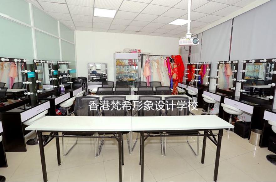 香港梵希化妆培训学校化妆教室
