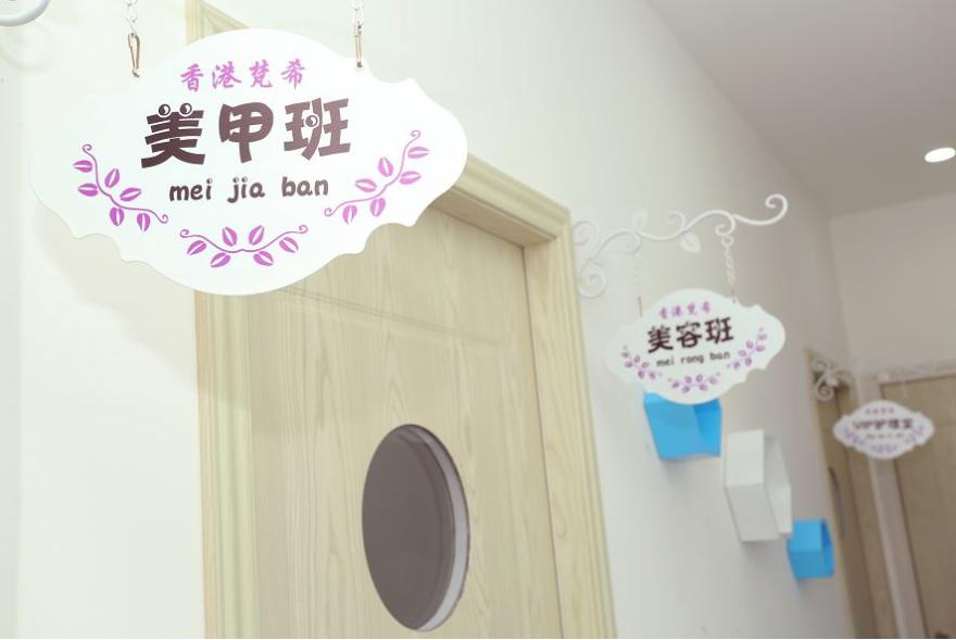 香港梵希化妆培训学校