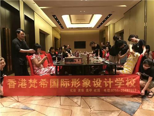 深圳有哪些化妆学校梵希教学